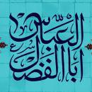 «لبابه» همسر حضرت عباس (علیه السلام) که بود؟
