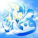 در مجلسی شنیدم که گفتند حضرت فاطمه(س) قبل از حضرت آدم(ع) آفریده شده اند. به طوری که خدا ایشان را به حضرت آدم(ع) نشان میدهند. آیا واقعا صحت دارد؟ آیا سند این احادیث صحیح است؟