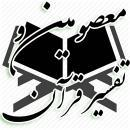 آیا تفسیر آیات قرآن در هر دوره امام معصوم، متفاوت است؟