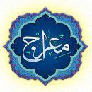 """طبق برخی از منابع تاریخی """"عبدالملک مروان""""، """"مسجد الاقصی"""" را ساخته است پس چگونه پیامبر (صلی الله علیه و آله) در زمانی که این مسجد نبوده است از آنجا به معراج سفر کرده است؟"""