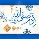 چرا به حضرت آدم (علیه السلام) لقب صفی الله داده شد؟