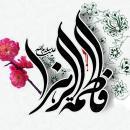 چرا تاریخ دقیق شهادت حضرت زهرا(سلام الله علیها) توسط امامان بعد از ایشان مشخص نشده؟