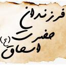 پیامبر (صلی الله علیه وآله) اظهار خویشاوندی با ایرانیان می کند؟