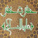 نقش حضرت خضر(علیه السلام) در زمان غیبت و ظهور امام زمان(عجل الله فرجه) چیست؟