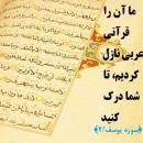 باتوجه به تفاوت زبان مردم جهان، چگونه قرآن می تواند كتاب هدايت جهانی باشد؟