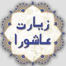 ما در زیارت عاشورا کسانی که به حق حضرت محمد و آل ایشان ظلم کردند و هر کس که از آنها تابعیت کرد را لعن می کنیم، آیا ممکن است به مرحله ای برسیم که خودمان مشمول این لعن بشویم؟