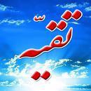 کدام روایات در زمان تقیه فرموده شده و دیگر کاربرد ندارد؟