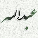 عبدالله بن ابی رافع که بود؟