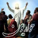 حواریون چه شغلی داشتند؟ آیا یکی از آنها به حضرت عیسی خیانت کرد؟ آیا بخشیده شد یا نه؟
