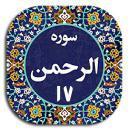 در سوره الرحمن آیه ۱۷، منظور از دو مشرق و دو مغرب چیست؟