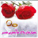 یک همسر خوب از نگاه اسلام چه ویژگی هایی باید داشته باشد؟