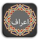 با توجه به آیه 48 سوره اعراف، اعراف چیست، کجاست و اصحاب اعراف کیانند؟ بطور کلی در باره آیه توضیح دهید.