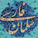 مقبره سلمان محمدی کجاست؟
