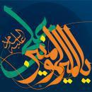 چرا لقب «امیر المومنین» اختصاص به حضرت علی(علیه السلام) دارد؟