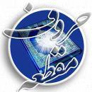 حضرت محمد (صلی الله علیه و آله) درباره حروف مقطعه چه توضیحی به مردم دادند؟