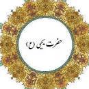 ده نعمتی که خداوند به حضرت یحیی (علیه السلام) عطا کرد چیست؟