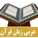 چرا بايد قرآن به عربي خوانده شود ?
