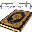 در آیه ان الله یهدی که در قرآن آمده این که خدا چه کسانی را هدایت میکند و چه کسانی را هدایت نمیکند ؟؟؟؟میتونید کمکم کنید.
