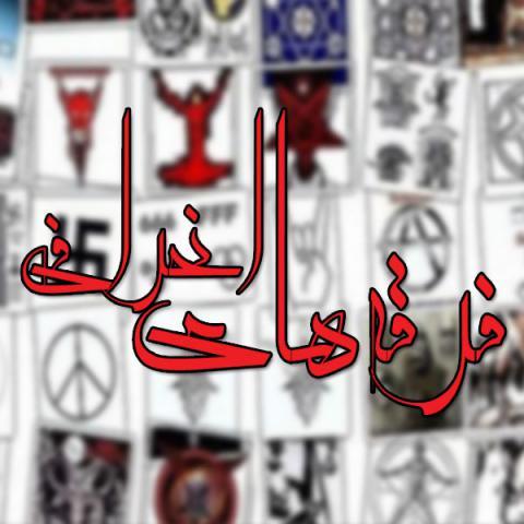 راهکار مقابله و مبارزه با فرقه های انحرافی، شبهه افکن ها و جریانات مذهبی دروغین مانند احمدالحسن (یمانی دروغین) و جریان منصورالهاشمی چیست؟