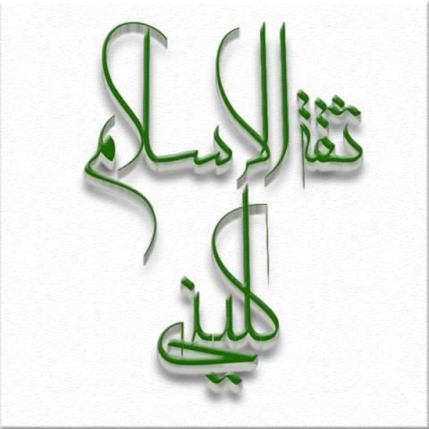 چرا به شیخ کلینی (ره) «ثقة الاسلام» می گویند؟!