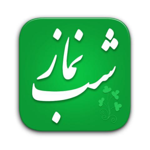 آیا روایت «هرکسی که نماز شب نخواند از شیعیان ما نیست» صحیح است؟