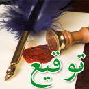 آخرین توقیع امام عصر به چه کسی بوده است؟