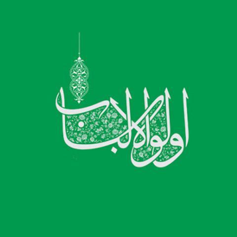 لطفا خردمند را از دیدگاه قرآن و سنت معرفی کنید
