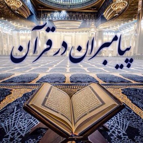 در قرآن، خداوند چند مرسل را صریحا نام برده است؟