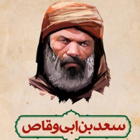 «سعد بن ابی الوقاص» کیست؟