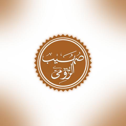 «صهیب بن سنان» که بود؟