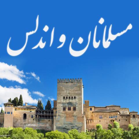 اسلام چگونه وارد «اندلس» شد و چگونه سقوط کرد؟