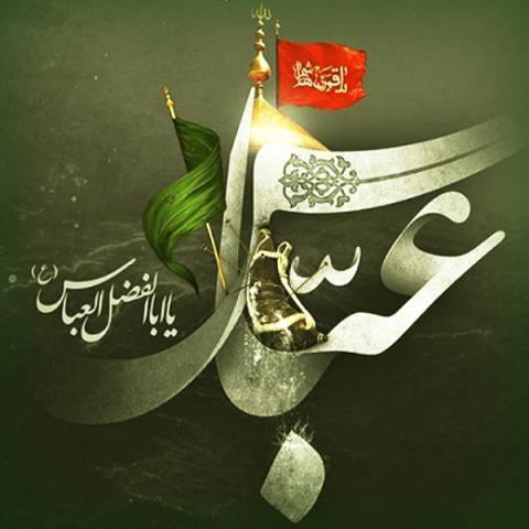 فضائل و خصائص حضرت عباس (علیه السلام) چیست؟