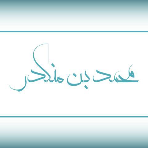 «محمد بن منکدر» (سجاد اهل سنت) که بود؟