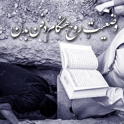 وضعیت روح هنگام دفن بدن