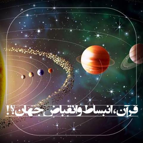 قرآن، انبساط و انقباض جهان؟!
