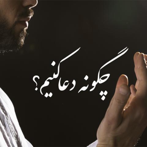 چگونه باید دعا کرد؟ آیا همین که دستهای خود را بالا برده و درخواست خود را از خدا بخواهیم کفایت میکند یا ادابی دارد؟