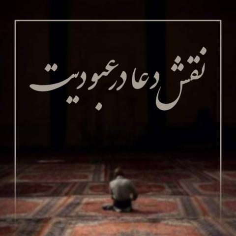 نقش دعا در تحکیم بیان عبودیت چیست؟