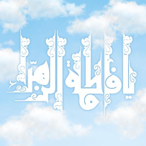 فضای جامعه و دفن شبانه حضرت زهرا(س)