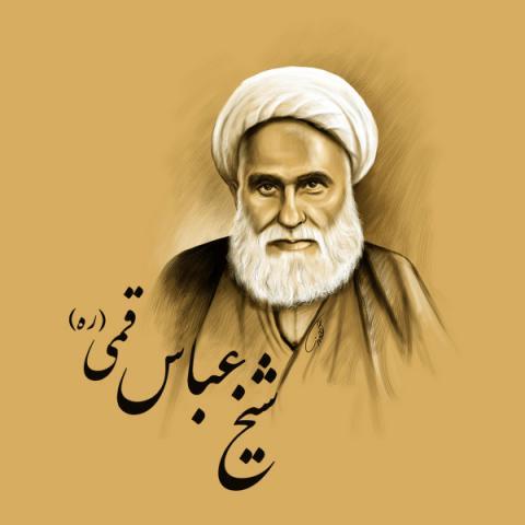 لطفاً در مورد «شیخ عباس قمی» توضیحاتی بفرمایید