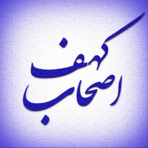 اصحاب کهف در زمان کدام پیامبر بودند و چه امتیازات و ویژگی هایی داشتند و چرا در قرآن به تعداد آن ها تصریح نشده است؟