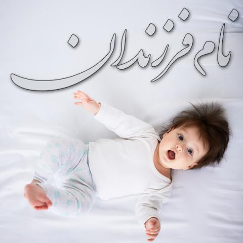 آیا انتخاب اسم های امروزی برای فرزند، گناه است؟