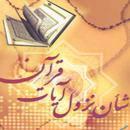 آيا تمام آيات قرآن شأن نزول دارند؟ نمونه هایی از شأن نزول هایی دروغین و علت آن را بیان بفرمایید