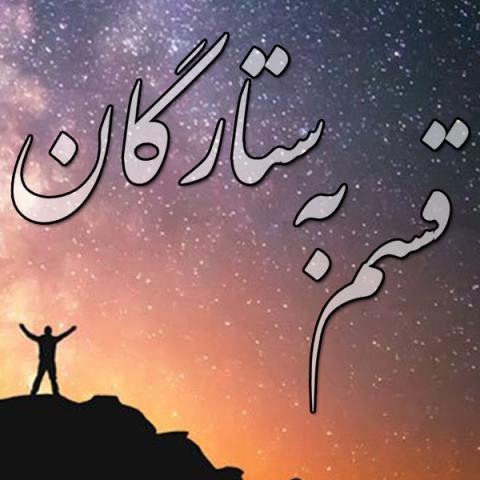 چرا خداوند در سوره واقعه به جایگاه ستارگان سوگند می دهد!؟ راهنمایی فرمایید.