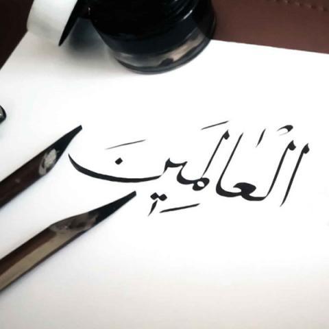 منظور از کلمه «العالمین» در آیه 70 سوره مبارکه حجر چیست؟