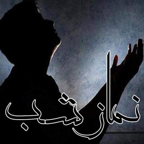 چرا بعضی از ما حاضریم برای استفاده از اینترنت شبانه بی خوابی را تحمل کنیم اما حاضر نیستیم برای خواندن نماز شب بیدار شویم؟