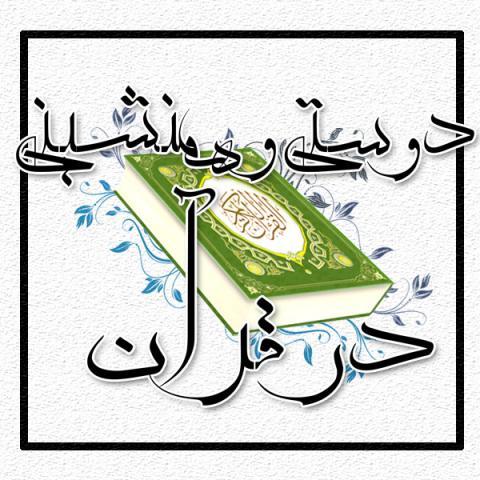 نظر قرآن در خصوص دوستی و همنشینی چیست؟