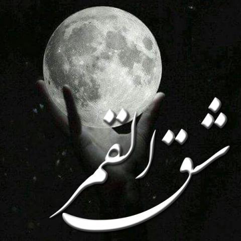 از کجا می دانیم قرآن وقتی می فرماید «اقترب السّاعة و انشق القمر»، منظورش این نیست که شق القمر در روز قیامت رخ خواهد داد؟