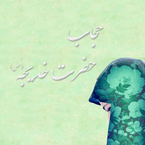 حجاب در جاهلیت پیش از اسلام چگونه بود