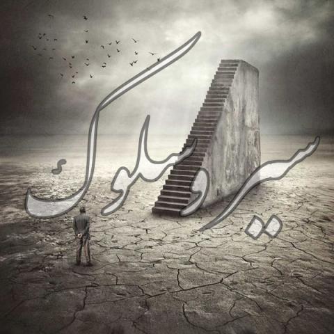 چه موانعی در مسیر سلوک الی الله وجود دارد؟