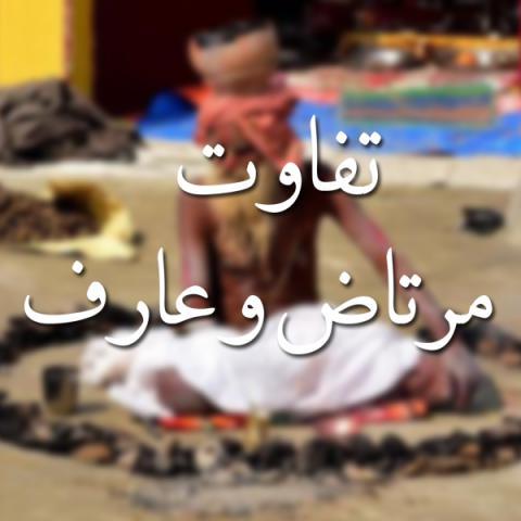 آیا کسانی که از خارج از مسیر اسلام و با ریاضت و سختی روح خویش را تقویت می کنند و کارهای خارق العاده انجام می دهند مورد تایید هستند؟